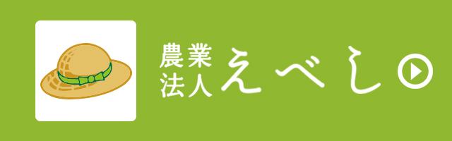 農業法人えべしのオフィシャルサイト