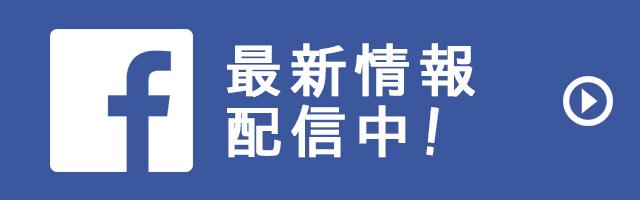 農業法人えべしのオフィシャルFacebook